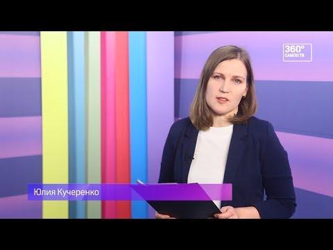Выпуск новостей телеканала «САМПО ТВ 360°» 11 января