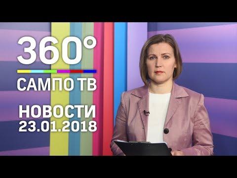 Новости телеканала «Сампо ТВ 360°» 23 января