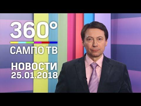 Новости телеканала «Сампо ТВ 360°» 25 января