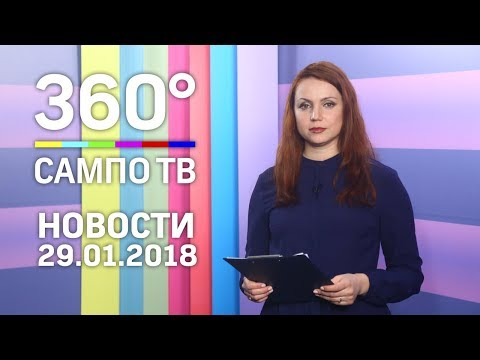 Новости телеканала «Сампо ТВ 360°» 29 января