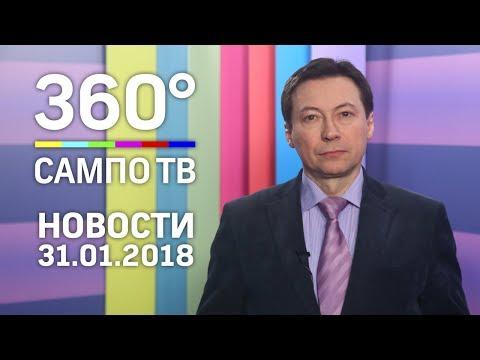 Новости телеканала «Сампо ТВ 360°» 31 января