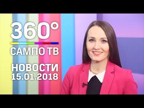 Выпуск новостей телеканала «Сампо ТВ 360» 15 января 2018