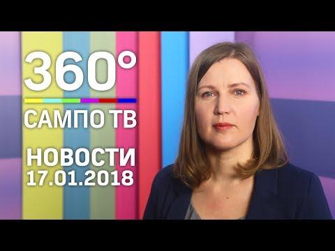 Новости телеканала «Сампо ТВ 360°» 17 января