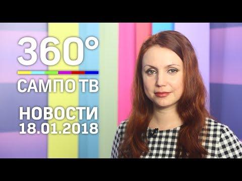 Новости телеканала «Сампо ТВ 360°» 18 января