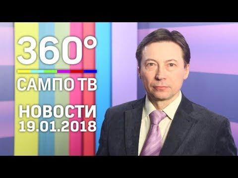 Новости телеканала «Сампо ТВ 360°» 19 января