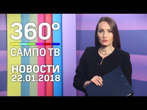 Новости телеканала «Сампо ТВ 360°» 22 января