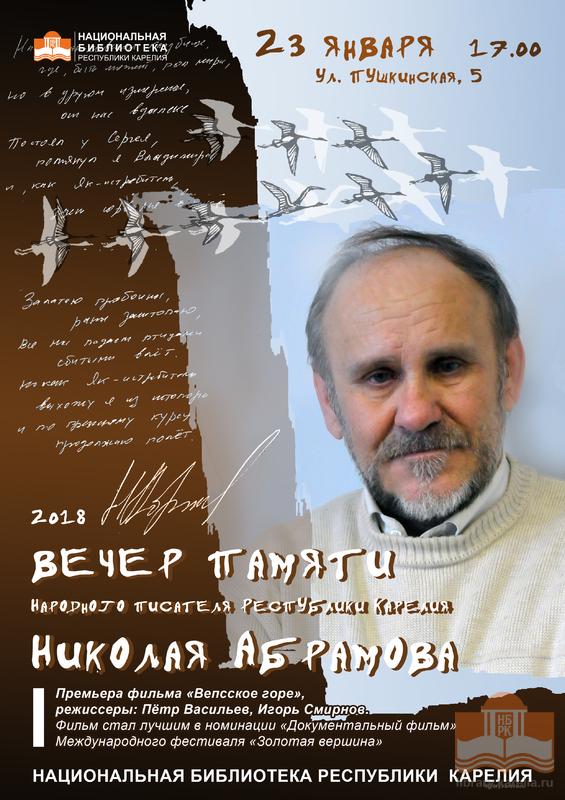 Вечер памяти поэта Николая Абрамова пройдет в Петрозаводске