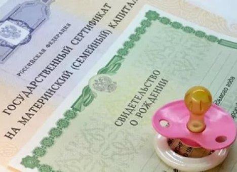 Выплаты из материнского капитала будут производить ежемесячно