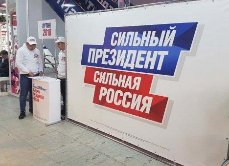 В поддержку Путина подписались 20 тысяч приморцев