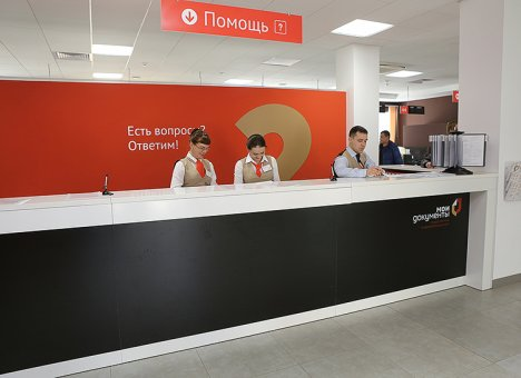 Многофункциональные центры Владивостока начали оказывать новые услуги