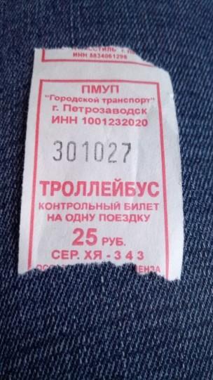 Стоимость проезда в троллейбусах Петрозаводска выросла до 25 рублей