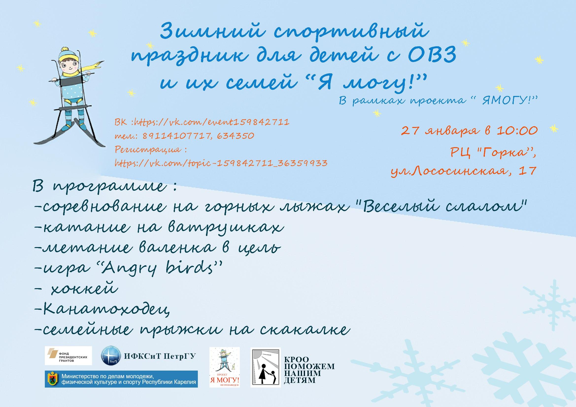 Спортивный праздник для детей-инвалидов пройдет в Петрозаводске