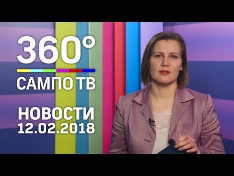 Новости телеканала «Сампо ТВ 360°» 12 февраля