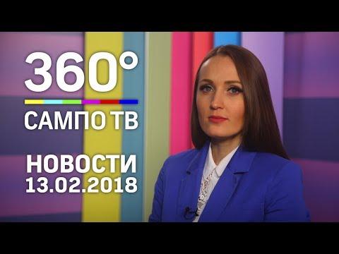 Новости телеканала «Сампо ТВ 360°» 13 февраля