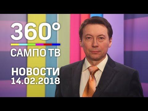 Новости телеканала «Сампо ТВ 360°» 14 февраля