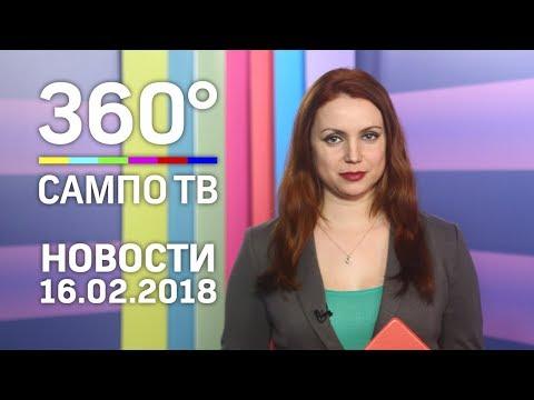 Новости телеканала «Сампо ТВ 360°» 15 февраля