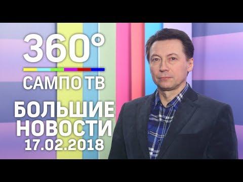 Большие новости телеканала «Сампо ТВ 360°» 17 февраля