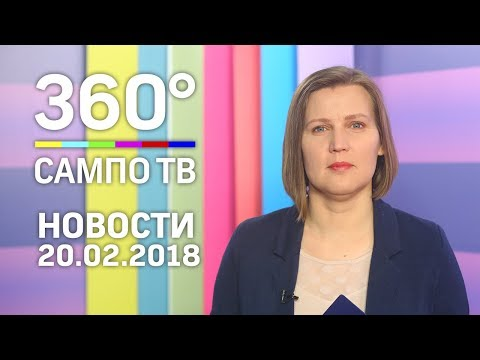 Новости телеканала «Сампо ТВ 360°» 20 февраля