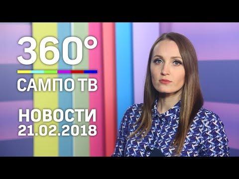 Новости телеканала «Сампо ТВ 360°» от 21 февраля