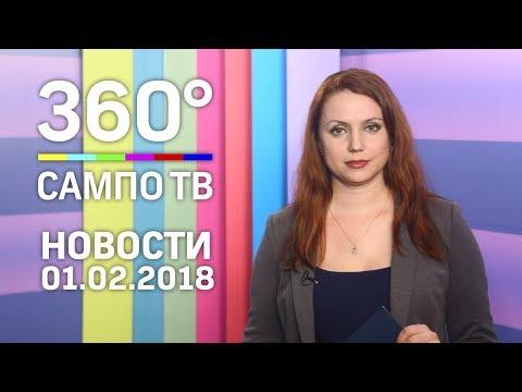 Новости телеканала «Сампо ТВ 360°» 1 февраля