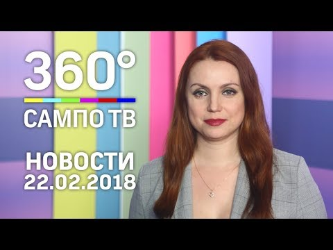 Новости телеканала «Сампо ТВ 360°» от 22 февраля