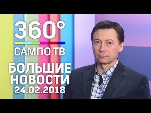 Большие новости телеканала «Сампо ТВ 360°» 24 февраля