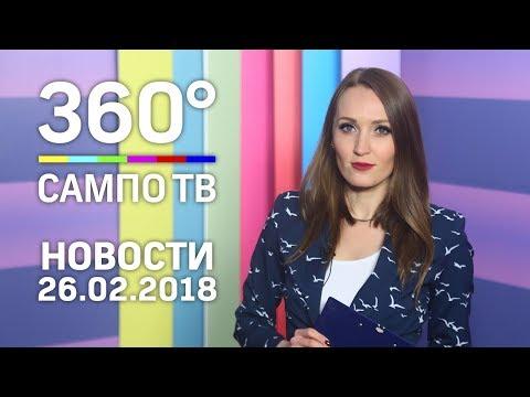 Новости телеканала «Сампо ТВ 360°» от 26 февраля