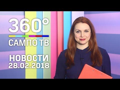 Новости телеканала «Сампо ТВ 360°» от 28 февраля