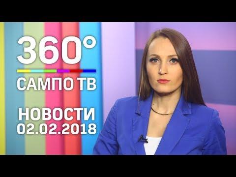 Новости телеканала «Сампо ТВ 360°» 2 февраля