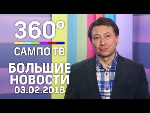 Большие новости телеканала «Сампо ТВ 360°» 3 февраля