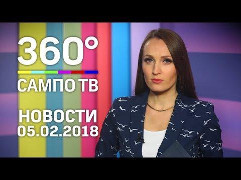 Новости телеканала «Сампо ТВ 360°» 5 февраля