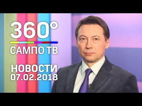 Новости телеканала «Сампо ТВ 360°» 7 февраля