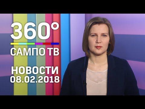 Новости телеканала «Сампо ТВ 360°» 8 февраля