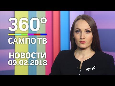 Новости телеканала «Сампо ТВ 360°» 9 февраля