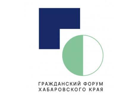 В Комсомольске-на-Амуре стартовал Гражданский форум Хабаровского края