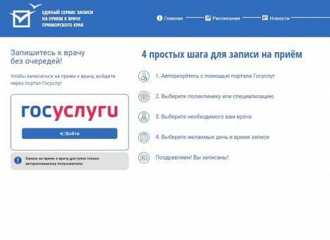 В Приморье начал работать сервис электронной записи к врачу