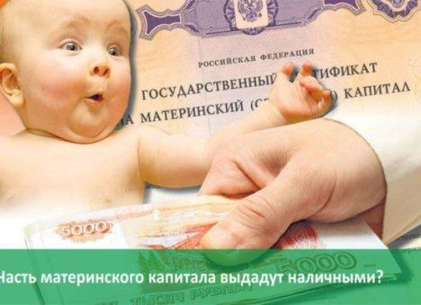 Первую выплату из материнского капитала по новым правилам получила семья из Дальнереченска