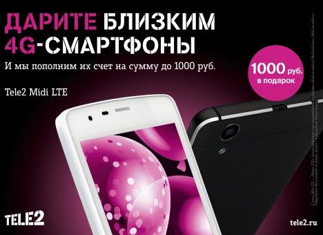 Tele2 дает клиентам в Приморье кешбэк 1000 рублей за 4G-смартфоны