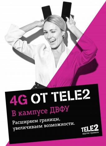 Студенты ДВФУ первыми во Владивостоке протестируют 4G от Tele2