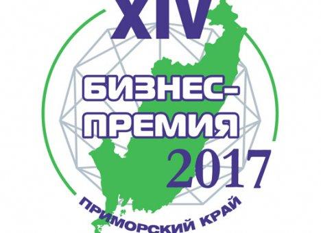 Стартовала XIV Бизнес-Премия Приморского края