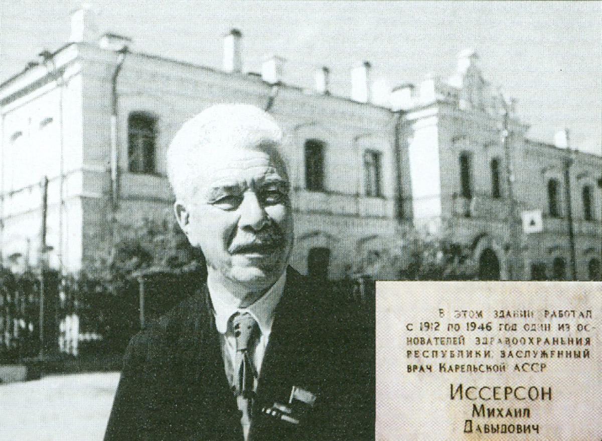 1929 год: дело врачей
