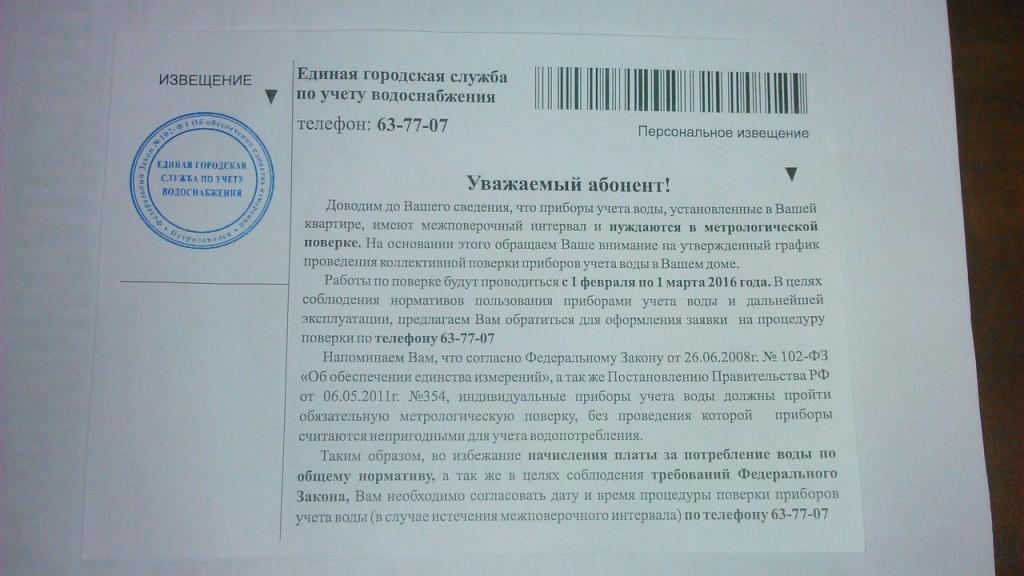 Три предпринимателя из Карелии наводнили псевдо-уведомлениями 14 регионов России