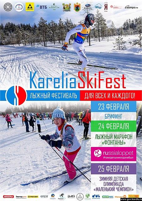 На фестиваль KareliaSkiFest уже записалось более полтысячи участников