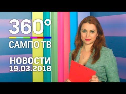 Новости телеканала «Сампо ТВ 360°» от 19 марта