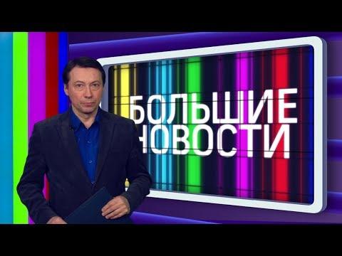 Большие новости телеканала «Сампо ТВ 360°» от 31 марта