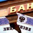 60 банков могут лишиться лицензий до конца года