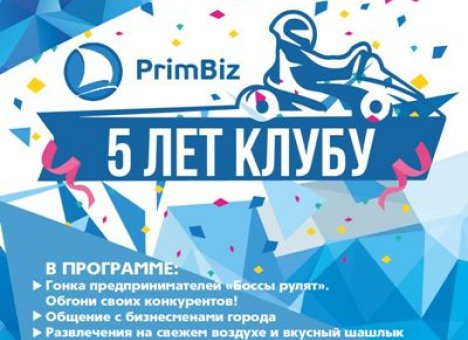 Пять лет исполняется Клубу молодых предпринимателей во Владивостоке