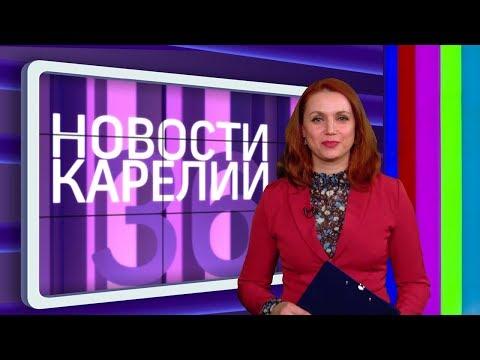 Новости телеканала «Сампо ТВ 360°» от 18 апреля
