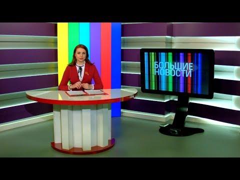 Большие новости телеканала «Сампо ТВ 360°» от 28 апреля