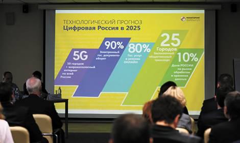 Владивосток намерен встать в один ряд с российскими городами-лидерами цифровой экономики